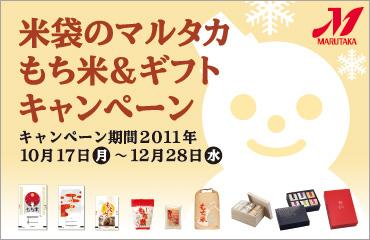 まもなく終了の米袋セール!『マルタカ2011もち米&ギフトキャンペーン』
