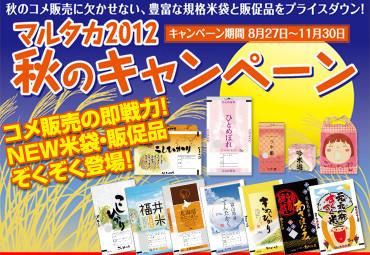 秋のコメ販売に欠かせない米袋と販促品のセール!『マルタカ2012秋のキャンペーン』2012年11月30日まで