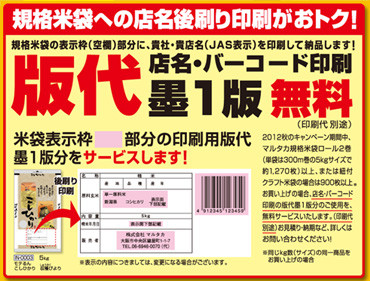 米袋 店名・バーコード印刷 版代 墨1版無料サービス!(印刷代別途)