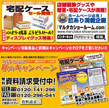 宅配ケース、のぼりなどのキャンペーンも。マルタカ秋の米袋キャンペーン無料資料請求受付中!お気軽に資料請求をお願いします!