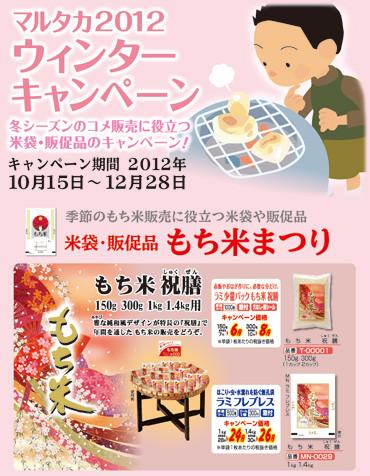 冬シーズンのコメ販売に役立つ米袋&販促品のセール!マルタカ2012ウィンターキャンペーンカタログをご請求ください。