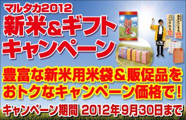 新作ぞくぞく登場!新米用米袋&販促品のセール!『マルタカ2012新米&ギフトキャンペーン』2012年9月30日まで
