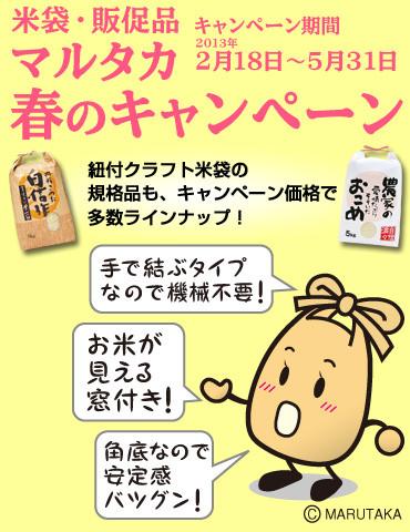 『マルタカ2013春のキャンペーン』米袋&販促品のキャンペーン