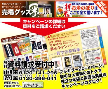米袋&販促品をキャンペーン価格で!真空包装特集も!『マルタカ2013秋のキャンペーン』2013年11月30日まで開催中