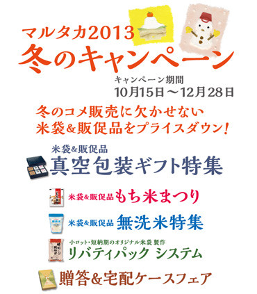 もち米用米袋&販促品やお米の贈答・宅配ケース、真空米袋まで!『マルタカ2013冬のキャンペーン』2013年12月28日まで開催中