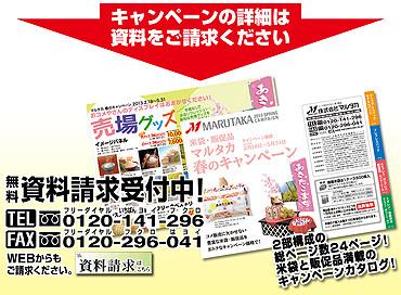 今年もW特典あり!『マルタカ2013春のキャンペーン』米袋&販促品のキャンペーン