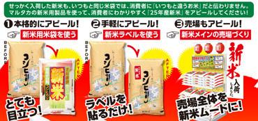 25年産新米販売の秘策あり!『マルタカ2013夏のキャンペーン』新米用米袋&販促品のキャンペーン