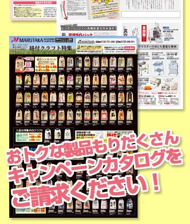 『マルタカ2014春のキャンペーン』米袋&販促品のキャンペーン