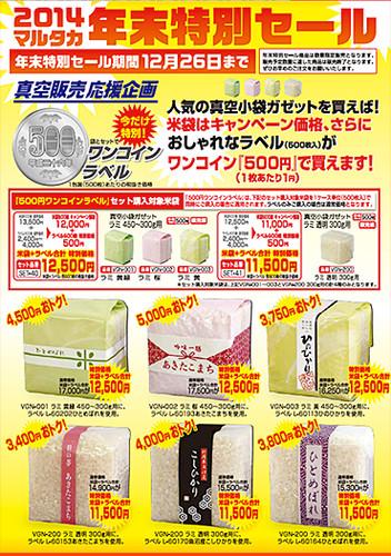 『マルタカ2014冬のキャンペーン』もち米用米袋&お米のギフトケースなど販促品のキャンペーン。年末特別セールも。2014年12月26日まで