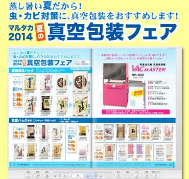 『マルタカ2014新米&ギフトキャンペーン』米袋&販促品のキャンペーンお米の真空包装フェアも。2014年9月30日まで