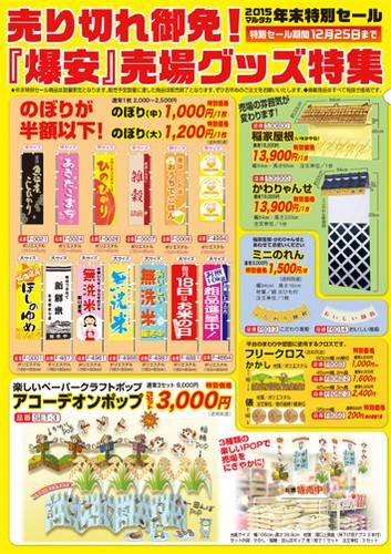 米袋セール『マルタカ2015冬の米袋キャンペーン』2015年12月25日まで