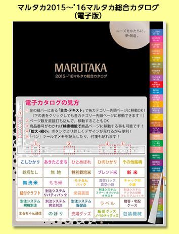 『マルタカ2015総合カタログ』米袋&販促品の総合カタログ