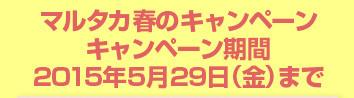 『マルタカ2015春のキャンペーン』米袋&販促品のキャンペーン