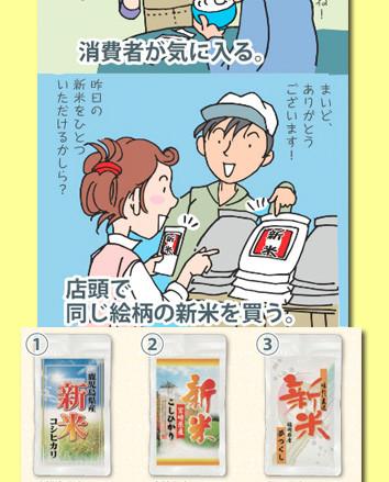 『マルタカ2015新米キャンペーン』米袋&販促品のキャンペーンお米の真空包装フェアも。2015年9月30日まで