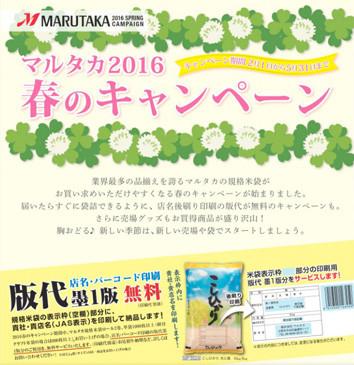 『マルタカ2016春のキャンペーン』米袋&販促品のキャンペーン