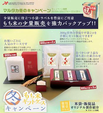 米袋セール『マルタカ2016冬の米袋キャンペーン』2016年12月28日まで