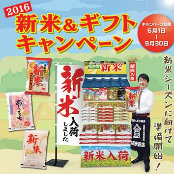 『マルタカ2016新米&ギフトキャンペーン』米袋&販促品のキャンペーン