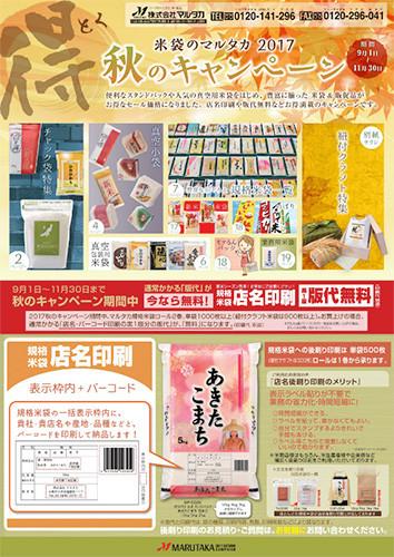 『マルタカ2017秋のキャンペーン』「店名印刷がお得!」店名印刷版代黒1版無料!米袋&販促品のキャンペーン