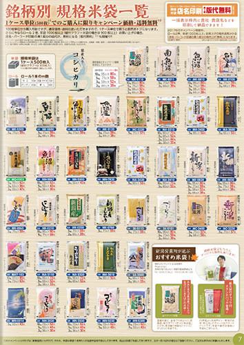 『マルタカ2017秋のキャンペーン』「規格米袋一覧」店名印刷版代黒1版無料!米袋&販促品のキャンペーン