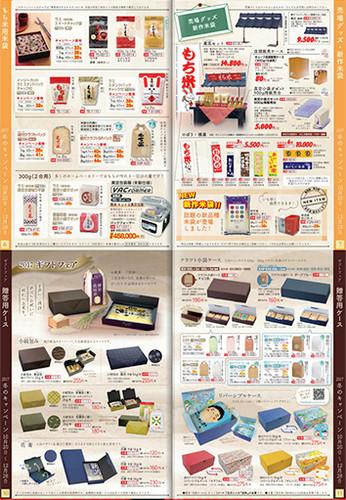 米袋セール『マルタカ2017冬の米袋キャンペーン』2017年12月28日まで