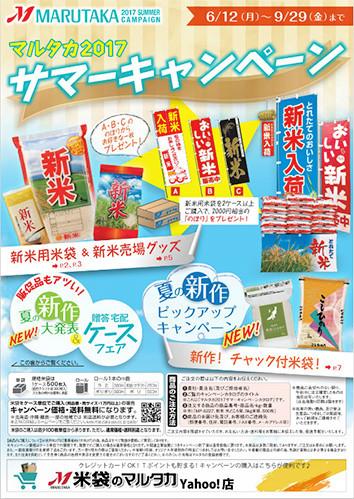 『マルタカ2017サマーキャンペーン』米袋&販促品のキャンペーン