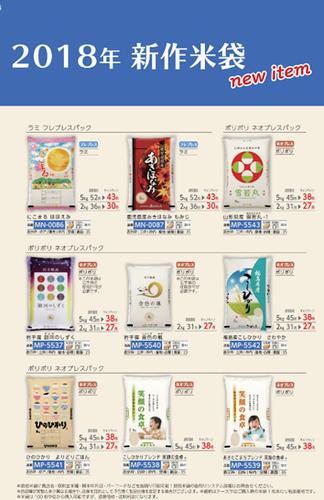 『マルタカ2018新作&サマーキャンペーン』米袋&販促品のキャンペーン