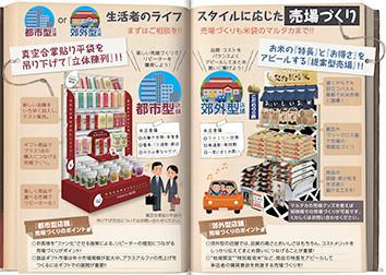 『マルタカ2018秋のキャンペーン』店名印刷版代黒1版無料!米袋&販促品のキャンペーン