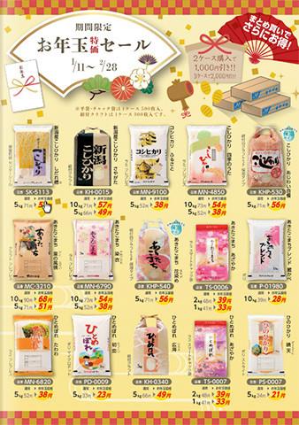 よりすぐりの規格米袋をお年玉価格にプライスダウン! 『マルタカ2018新春キャンペーン』