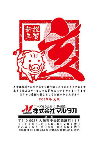 今年も米袋のマルタカ情報ブログをよろしくお願いいたします。