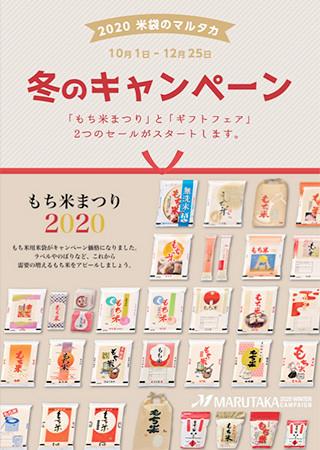 米袋セール『マルタカ2020冬の米袋キャンペーン』2020年12月25日まで