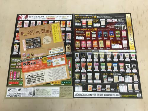 『マルタカ2015秋の米袋キャンペーン』2015年11月30日まで