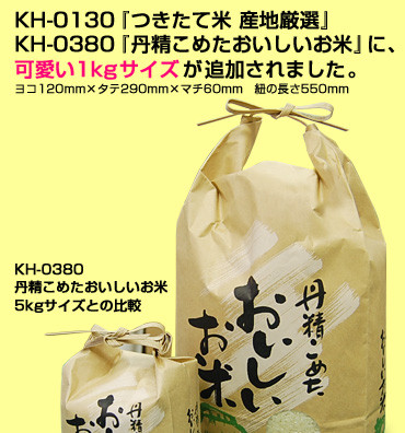 紐付クラフト米袋KH-0130、KH-0380に可愛い小袋1kgサイズが追加されました!