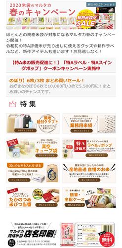 米袋ショップ(こめぶくろショップ)