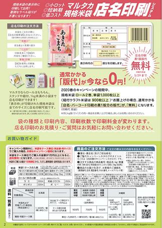 マルタカ2020春のキャンペーン。in 米袋ショップ(こめぶくろショップ)