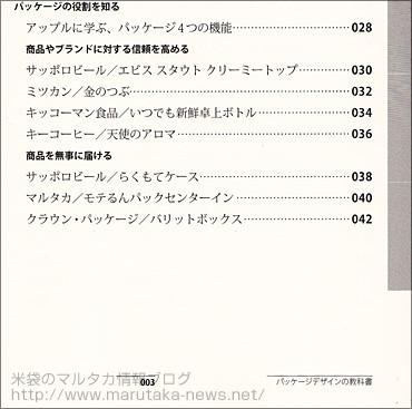 日経BP社刊 日経デザイン編 パッケージデザインの教科書