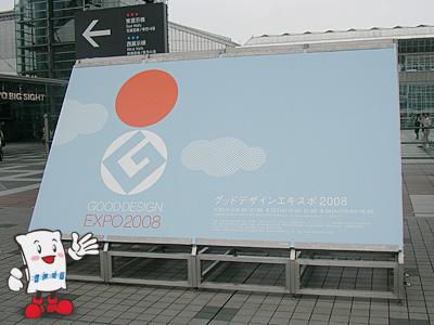 20080824gde_02