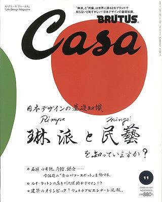 株式会社マガジンハウス社『CASA BRUTUS』雑誌紹介ページ