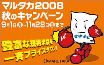 マルタカ2008秋のキャンペーン