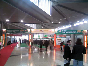 2009スーパーマーケット・トレードショー