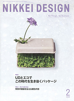NIKKEI DESIGN(日経デザイン)