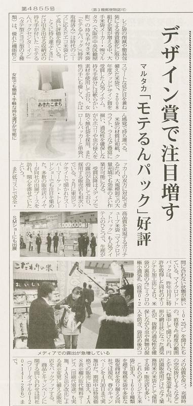 2009年3月23日付コメ流通専門紙『商経アドバイス』持ち手付き米袋モテるんパックセンターイン記事