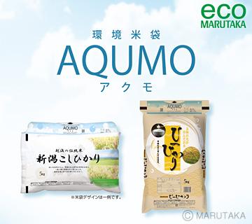 マルタカの環境米袋AQUMO(アクモ)