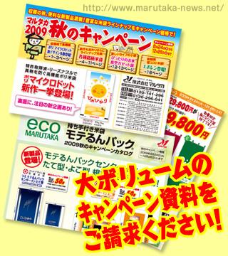 マルタカ2009秋の米袋キャンペーン