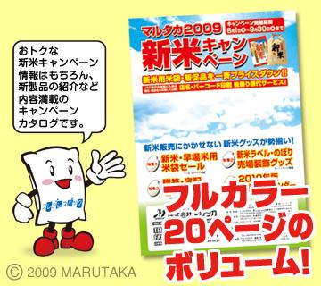 新米用米袋・販促品を一斉プライスダウン!マルタカ2009新米キャンペーン