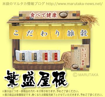 米袋のマルタカショールーム来場者限定販売 玄米ケース