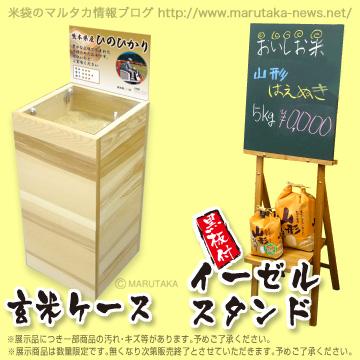 米袋のマルタカショールーム来場者限定販売 玄米ケース・黒板付きイーゼルスタンド