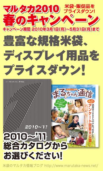 マルタカ2010春の米袋キャンペーン