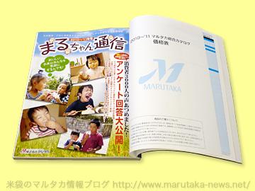 マルタカ2010春の米袋キャンペーン実施中!お米販売のヒントになる情報満載の『まるちゃん通信』