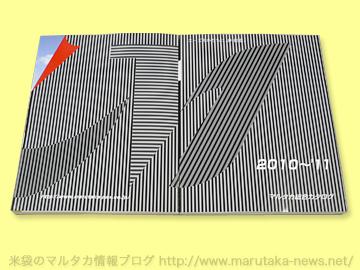 マルタカ2010春の米袋キャンペーン実施中!『2010〜'11マルタカ総合カタログ』「表紙のひみつ」