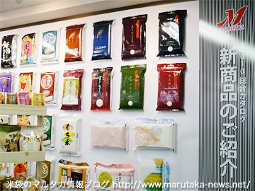 マルタカショールーム米袋展示。壁面にズラッとマルタカの新作規格米袋が並びます。マルタカ2010春の米袋キャンペーン実施中!